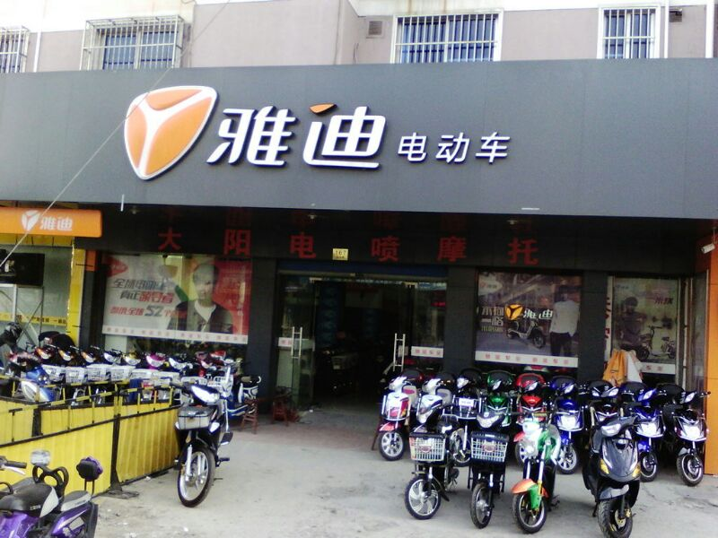 上海慧蓝摩托车销售中心